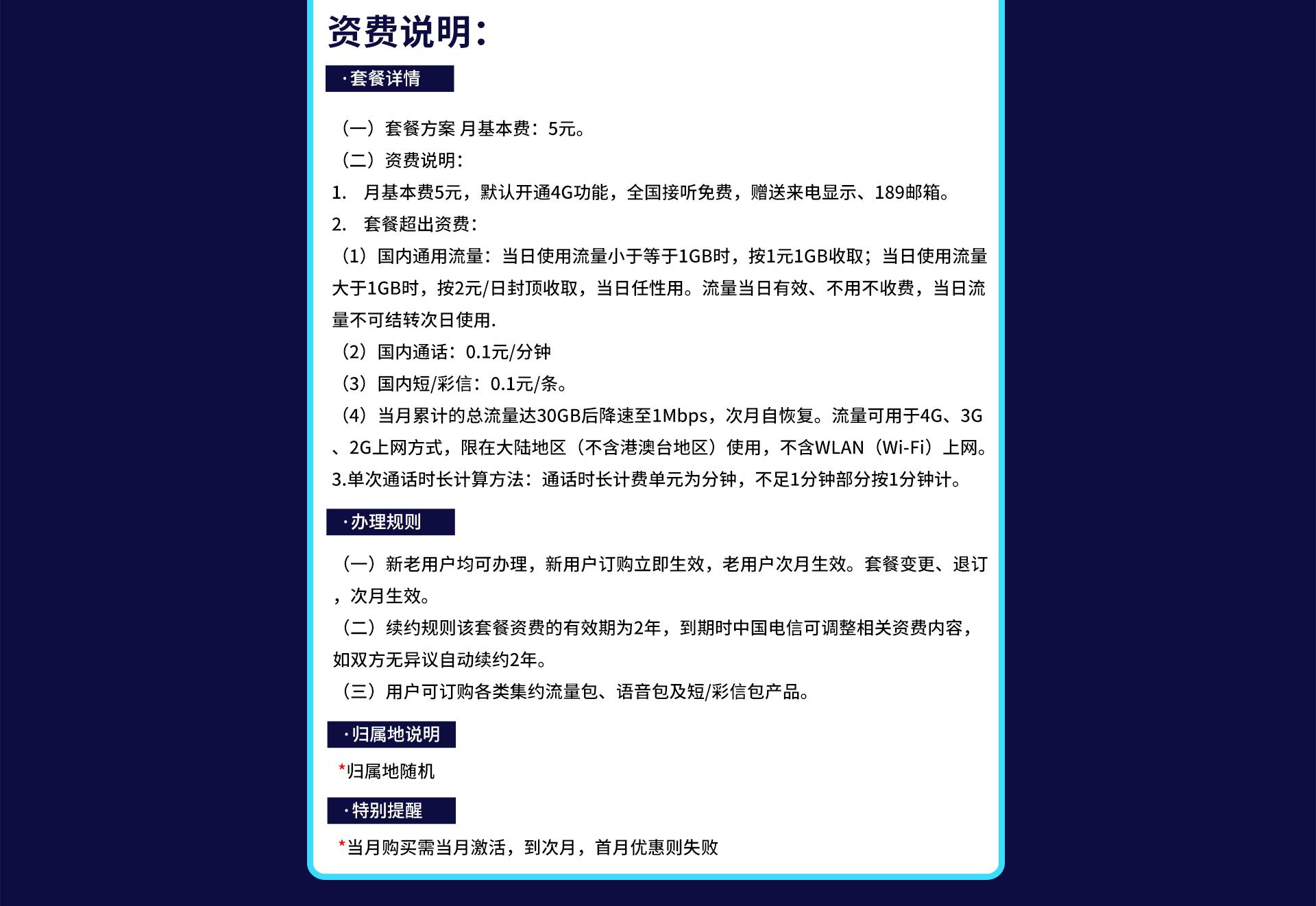 电信爽卡官网